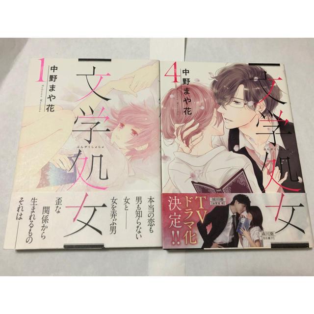文学処女 1巻&4巻セット エンタメ/ホビーの漫画(少女漫画)の商品写真
