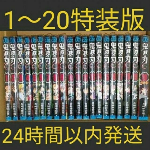 (専用)鬼滅の刃 1~20 全巻 スリーブセット エンタメ/ホビーの漫画(全巻セット)の商品写真