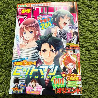 コウダンシャ(講談社)の少年マガジン NO.25(アート/エンタメ/ホビー)