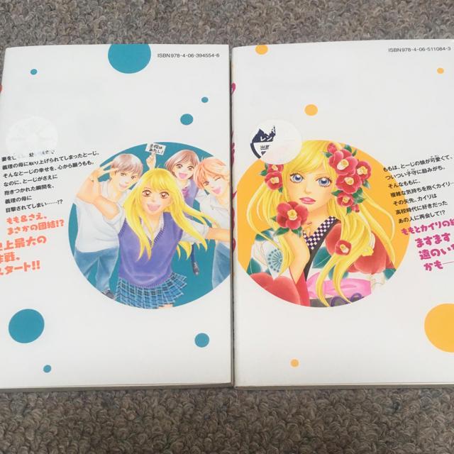 ピーチガールNEXT  3巻 4巻 上田美和 エンタメ/ホビーの漫画(少女漫画)の商品写真