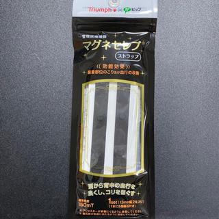 Triumph - 【送料無料★新品未開封】 ピップ×トリンプ  マグネセレブ ストラップ黒ブラック
