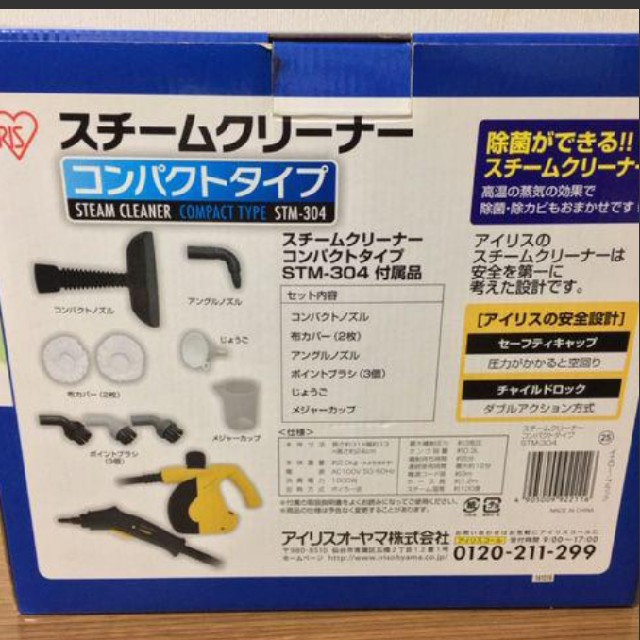 アイリスオーヤマ(アイリスオーヤマ)のアイリスオーヤマ スチームクリーナー(コンパクトタイプ) スマホ/家電/カメラの生活家電(掃除機)の商品写真