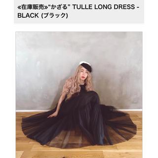 madder madder TULLE LONG DRESS(ロングワンピース/マキシワンピース)