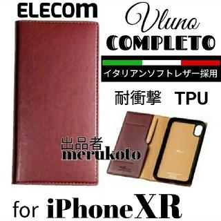 ELECOM - エレコム iPhoneXR 手帳型ケース イタリアンソフトレザー マッローネ