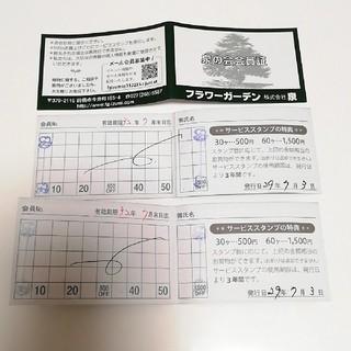 フラワーガーデン泉 メンバーズカード 金券 割引き券 ギフト券 3500円引き券(ショッピング)