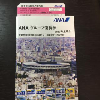 ANA(全日本空輸) - ANA株主優待券 最新版