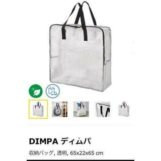IKEA - 安値♥️新品便利で人気⭐大幅☺︎お値下げ☺︎  IKEA 収納袋 ディムパ ♥