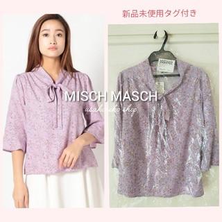 MISCH MASCH - 新品タグ付き! ミッシュマッシュ 小花柄ボウタイブラウス 七分袖