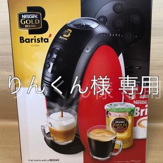 ネスレ(Nestle)のりんくん様 専用(コーヒーメーカー)