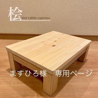 ミニテーブル オーダー ますひろ様専用ページ(ローテーブル)