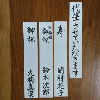祝儀袋や不祝儀袋の短冊のみ(3枚セット)代筆付き(その他)