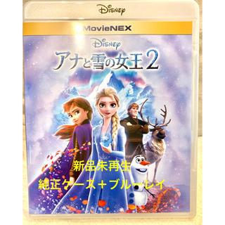 アナと雪の女王 - アナと雪の女王2 ブルーレイ+純正ケース【国内正規版】マジックコード追加可
