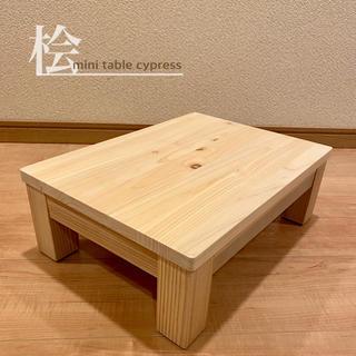 桧 ひのきのミニテーブル こども用 座卓 ローテーブル 木製 サイズオーダー(ローテーブル)