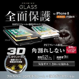 ELECOM - iPhone 8/7/6s/6対応 全面保護 強化ガラスフィルム ゴリラ