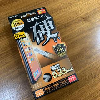 ELECOM - iPhone XS・ X・ 11Pro 液晶保護ガラスフイルム 0.33mm