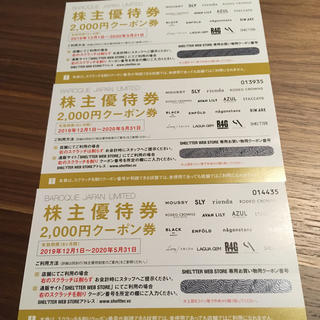 アズールバイマウジー(AZUL by moussy)のバロックジャパンリミテッドの株主優待券6000円分(ショッピング)