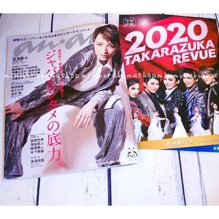anan 2020.5.27号 宝塚 望海風斗(アート/エンタメ/ホビー)