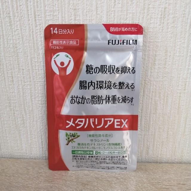 メタバリア   コスメ/美容のダイエット(ダイエット食品)の商品写真