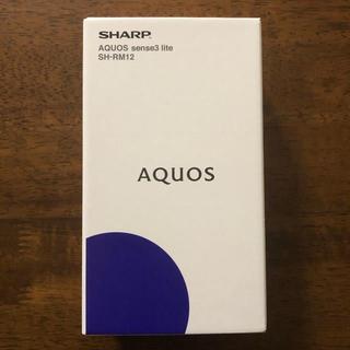 SHARP - AQUOS sense3 lite シルバーホワイト 新品未開封 楽天対応