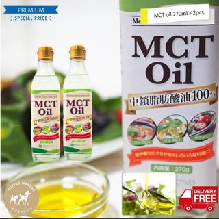 MCTオイル 中鎖脂肪酸 100% 2本セット ダイエットオイル(ダイエット食品)