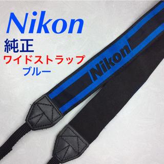 ニコン(Nikon)のニコン 純正ワイドストラップ ブルー(その他)