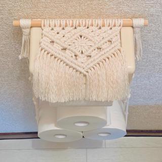マクラメ トイレットペーパーホルダーカバー(トイレ収納)