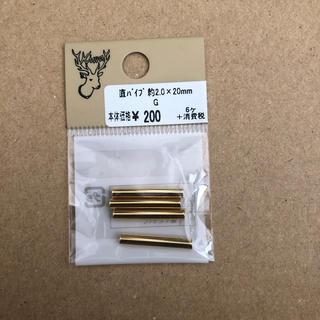 キワセイサクジョ(貴和製作所)の貴和製作所 直パイプ 約2.0✖️20mm   ゴールド 4ケ(各種パーツ)