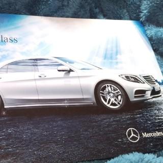 メルセデス・ベンツ S-Class