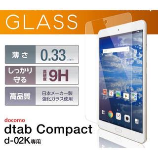 ELECOM - dtab Compact(d-02K)用フィルム 0.33mm 液晶保護ガラス