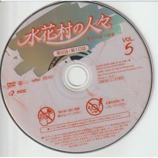 水花村の人々 VOL.5 [DVD-ディスクのみ](TVドラマ)