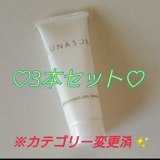 ルナソル(LUNASOL)のK子様用 スムージングジェルウォッシュ 洗顔料 15g×3個(ファッション/美容)