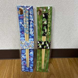 ジブリ(ジブリ)のジブリ となりのトトロ 箸 2セット(カトラリー/箸)