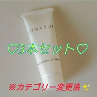ルナソル(LUNASOL)のルナソル スムージングジェルウォッシュ 洗顔料 15g×3個(ファッション/美容)