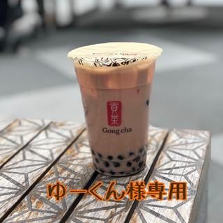 【ゆーくん様】専用(茶)