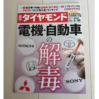 ダイヤモンド社 - 週刊 ダイヤモンド 2020年 5/30号