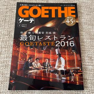 ゲントウシャ(幻冬舎)のGOETHE (ゲーテ) 2016年 03月号(その他)