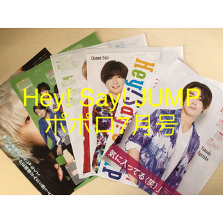 ヘイセイジャンプ(Hey! Say! JUMP)のポポロ 7月号 (音楽/芸能)