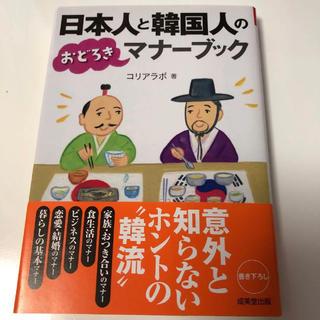 日本人と韓国人のおどろきマナーブック