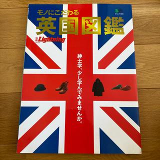 エイシュッパンシャ(エイ出版社)のモノにこだわる英国図鑑(ファッション/美容)