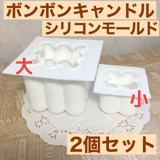 ボンボンキャンドル シリコンモールド 型 韓国 キャンドル作り おうち時間(各種パーツ)