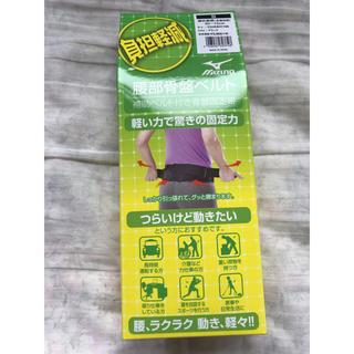 ミズノ(MIZUNO)のミズノ骨盤ベルト(マタニティ下着)