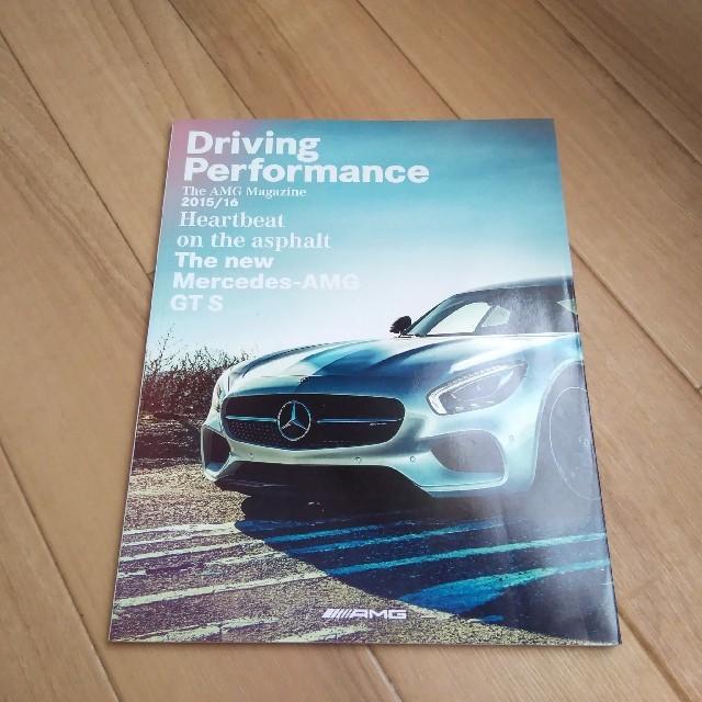 R889 ベンツ ドライビング パフォーマンス AMG GTS 自動車/バイクの自動車(カタログ/マニュアル)の商品写真