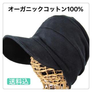 未使用新品 送料込 医療帽子 キャスケット メンズ オーガニックコットン(キャスケット)