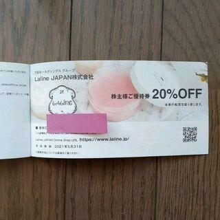ラリン(Laline)のLaline株主優待券20%OFF(ショッピング)