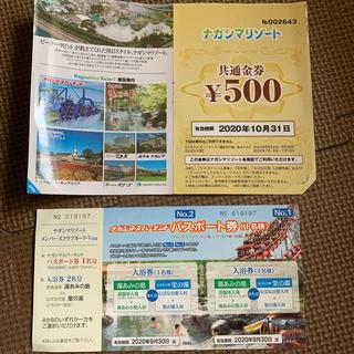 ナガシマスパーランド パスポート券 + 金券(遊園地/テーマパーク)