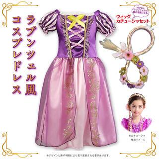 ディズニープリンセス ラプンツェルドレス ウイッグセット✩.*˚(ドレス/フォーマル)