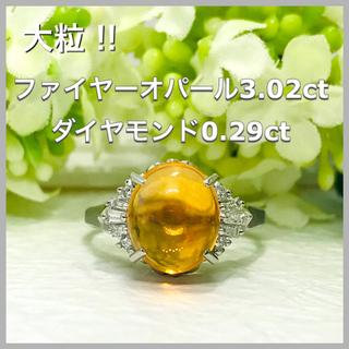 Pt900 ファイヤーオパール3.02ct ダイヤモンド0.29ct リング(リング(指輪))