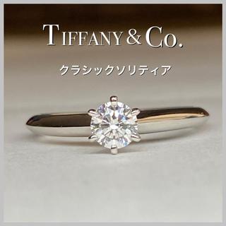 ティファニー クラシックソリティア ダイヤモンド 0.26ct リング