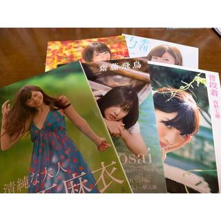 ノギザカフォーティーシックス(乃木坂46)の乃木坂写真集 5点セット(アート/エンタメ)