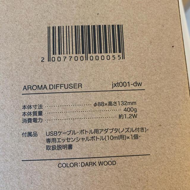 生活の木(セイカツノキ)のネブライザー式アロマデュフューザー&エッセンシャルオイル30ml  セット コスメ/美容のリラクゼーション(アロマディフューザー)の商品写真